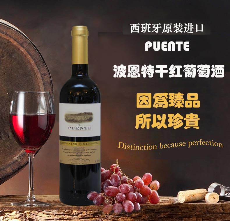 西班牙波恩特干红葡萄酒