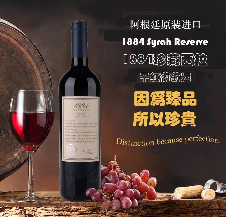 1884 Syrah Reserve1884珍藏西拉干红葡萄酒