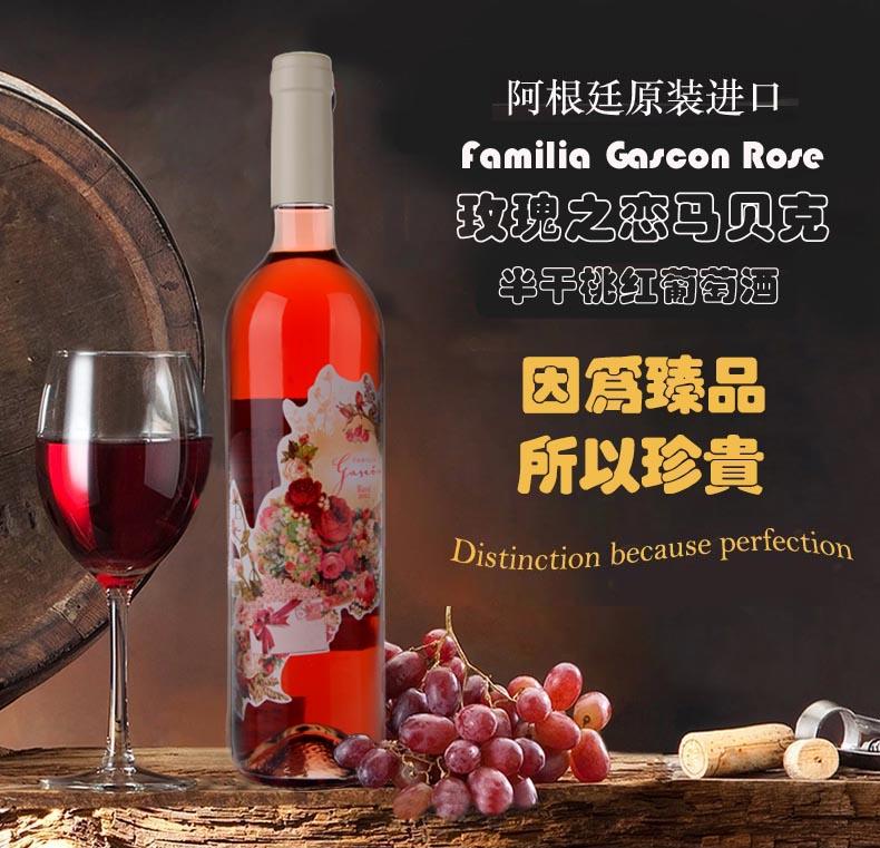 阿根廷玫瑰之恋马贝克半干桃红葡萄酒