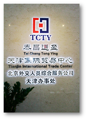 TaiChang Tong Ying (Tianjin) International Trade Center