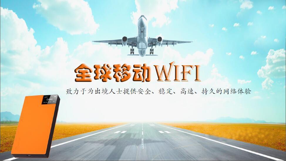 全球移动WIFI