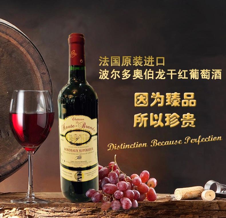 法国波尔多奥伯龙干红葡萄酒