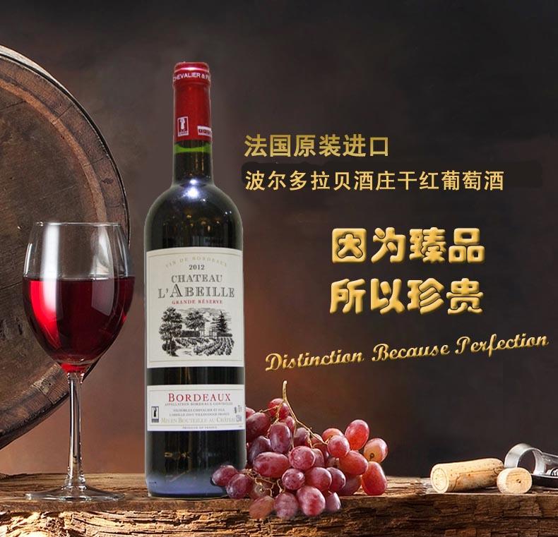 法国波尔多拉贝干红葡萄酒