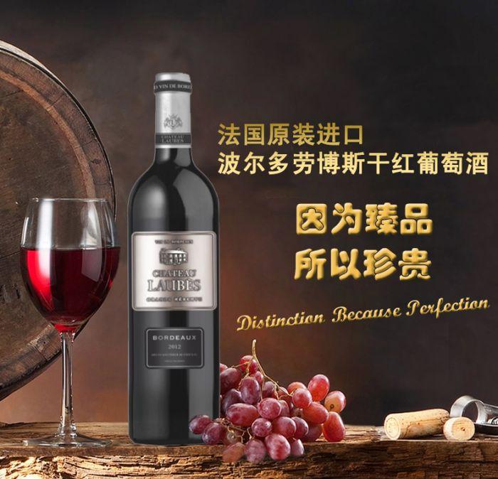 法国波尔多劳伯斯银牌干红葡萄酒