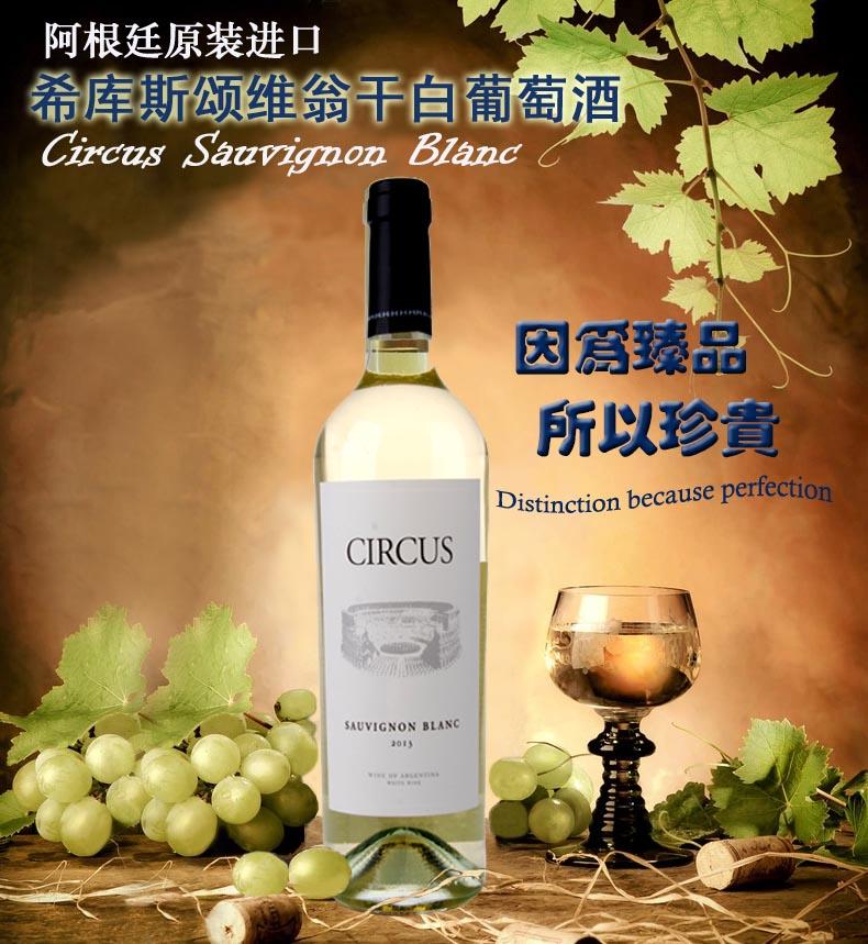 Circus Sauvignon Blanc希库斯颂维翁干白葡萄酒