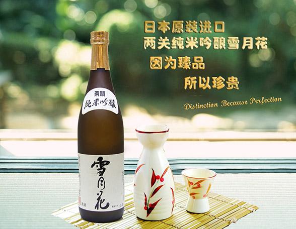 日本两关纯米吟酿雪月花清酒