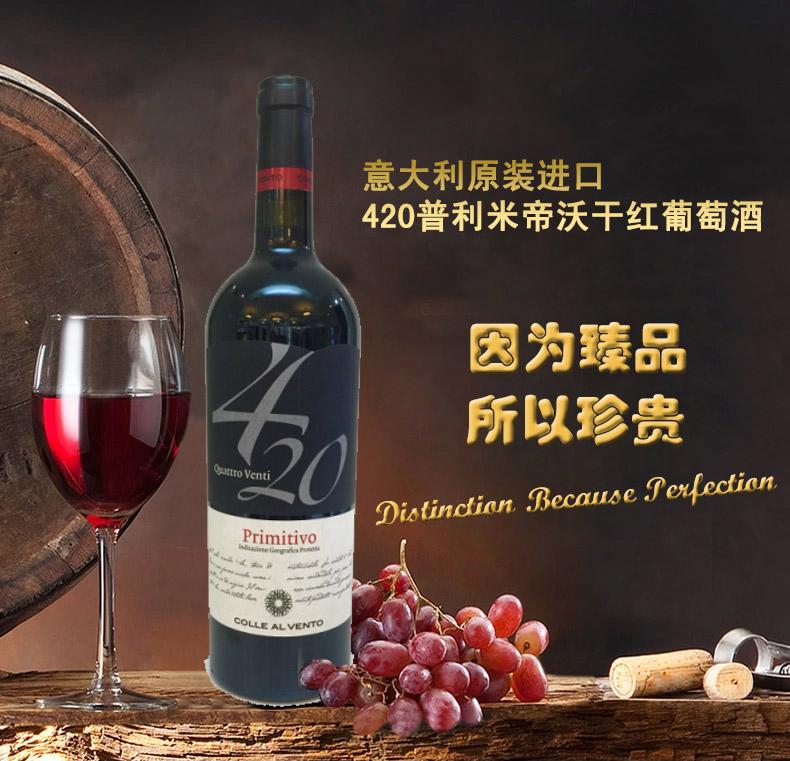 意大利普里米蒂沃420干红葡萄酒