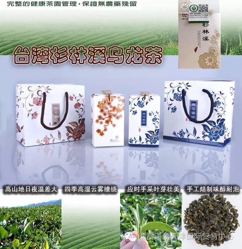 台湾杉林溪乌龙茶