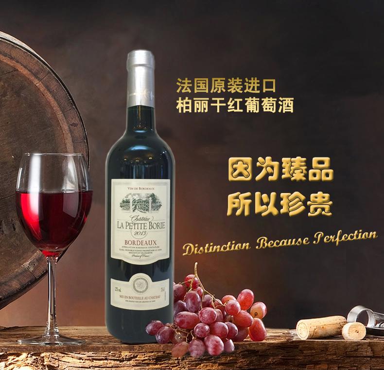 法国波尔多柏丽干红葡萄酒