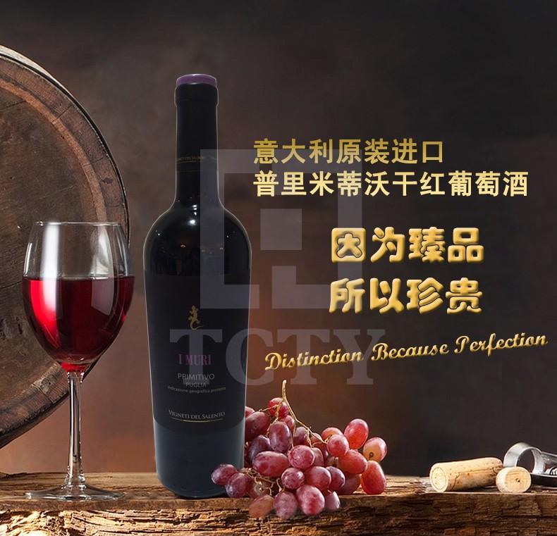 意大利普里米蒂沃干红葡萄酒