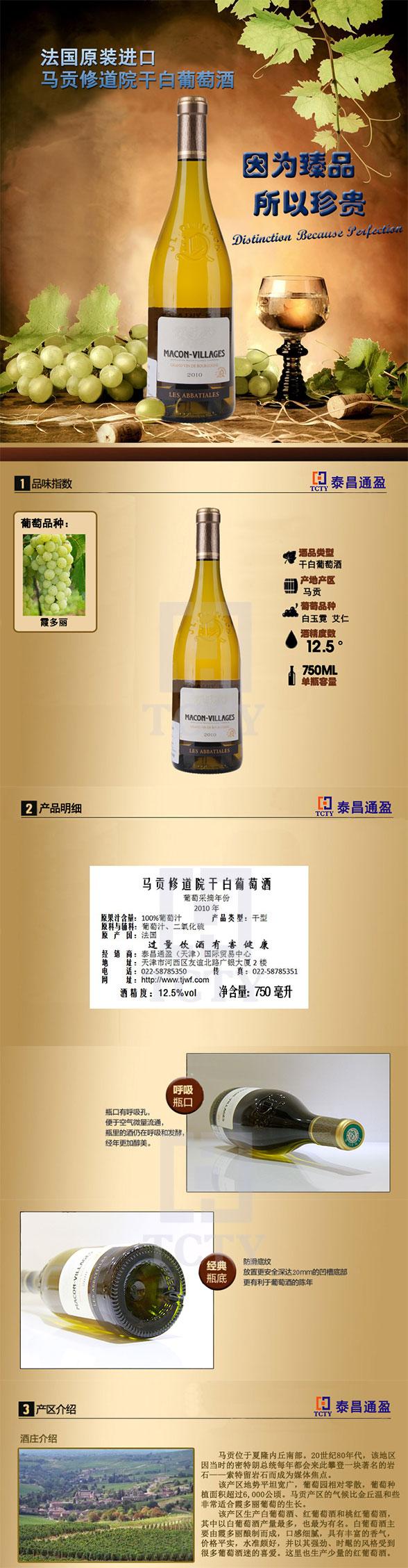 Abbatiales Macon-Villages马贡修道院干白葡萄酒