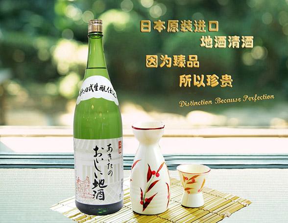 日本地酒清酒