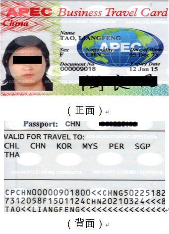 APEC商务旅行卡简介