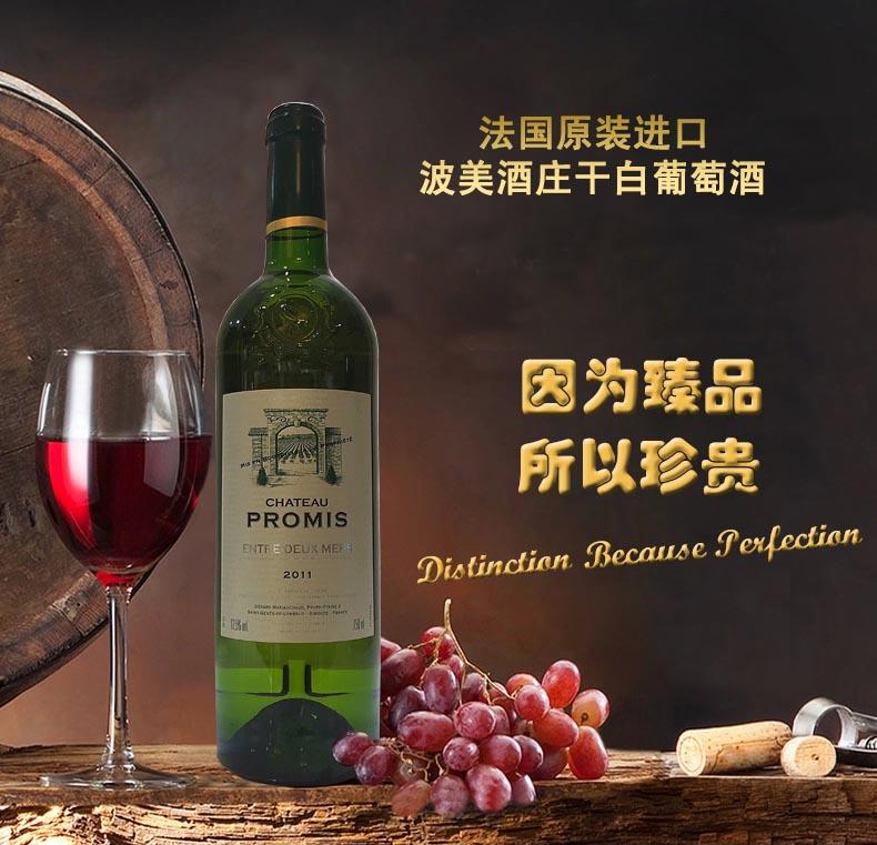 法国波尔多波美酒庄干白葡萄酒