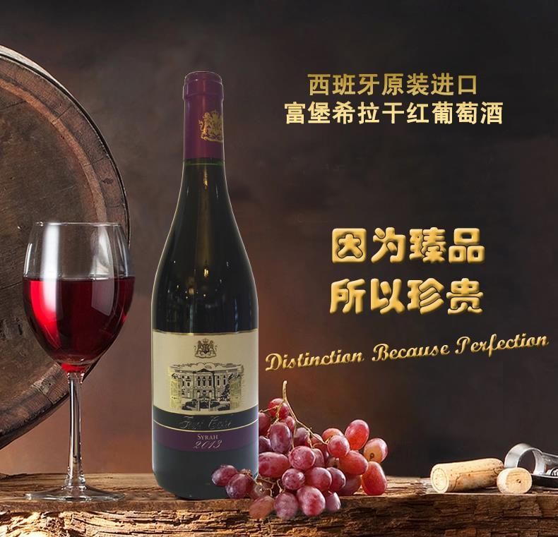 富堡希拉干红葡萄酒