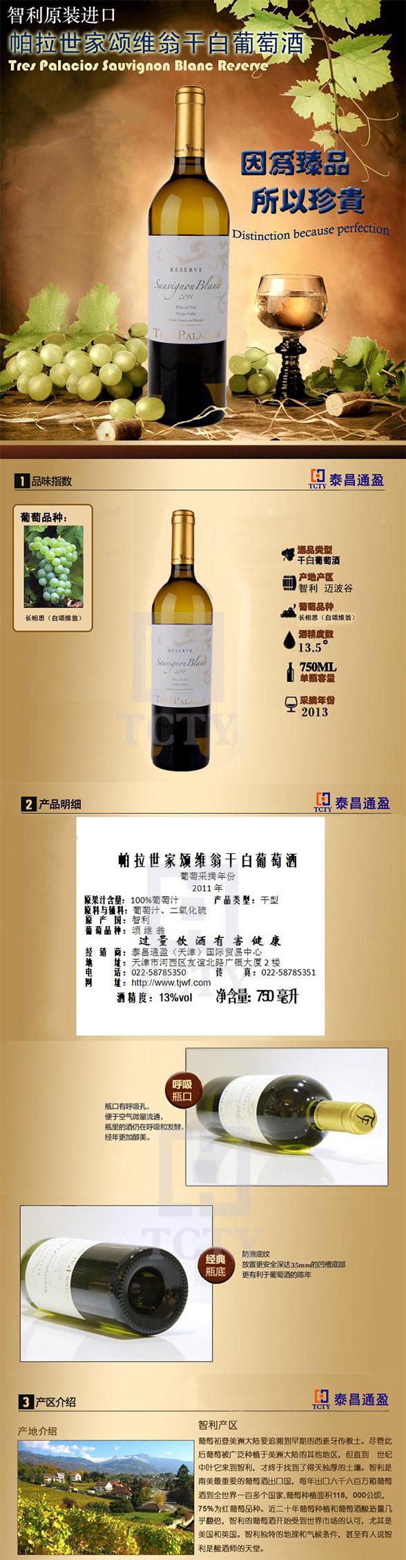 Tres Palacios Sauvignon Blanc Reserve 帕拉世家颂维翁干白葡萄酒