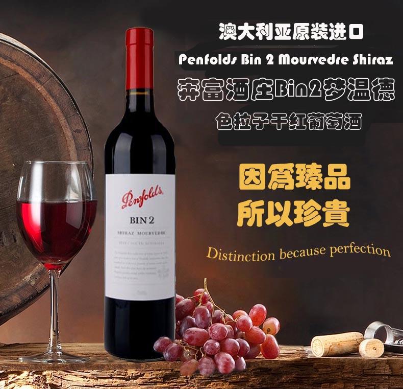 Penfolds Bin 2 Mourvedre Shiraz奔富酒庄Bin2梦温德色拉子干红葡萄酒