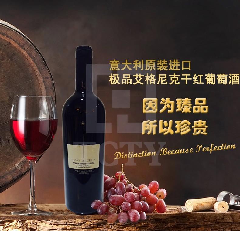 意大利极品艾格尼克干红葡萄酒