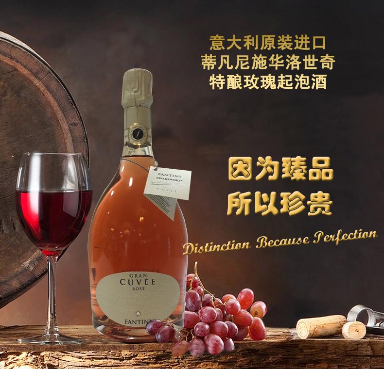 意大利范蒂尼施华洛世奇特酿玫瑰起泡酒