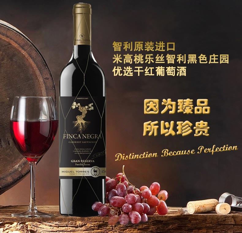 智利米高桃乐丝优选干红葡萄酒