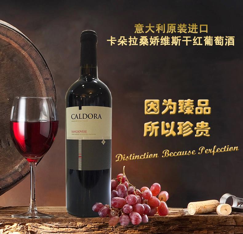 意大利卡朵拉桑娇维斯干红葡萄酒