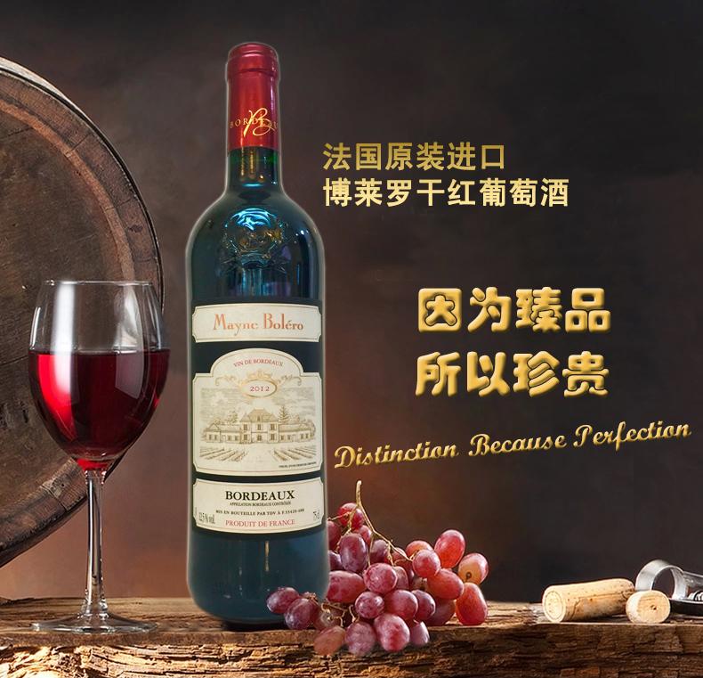 法国波尔多博莱罗干红葡萄酒
