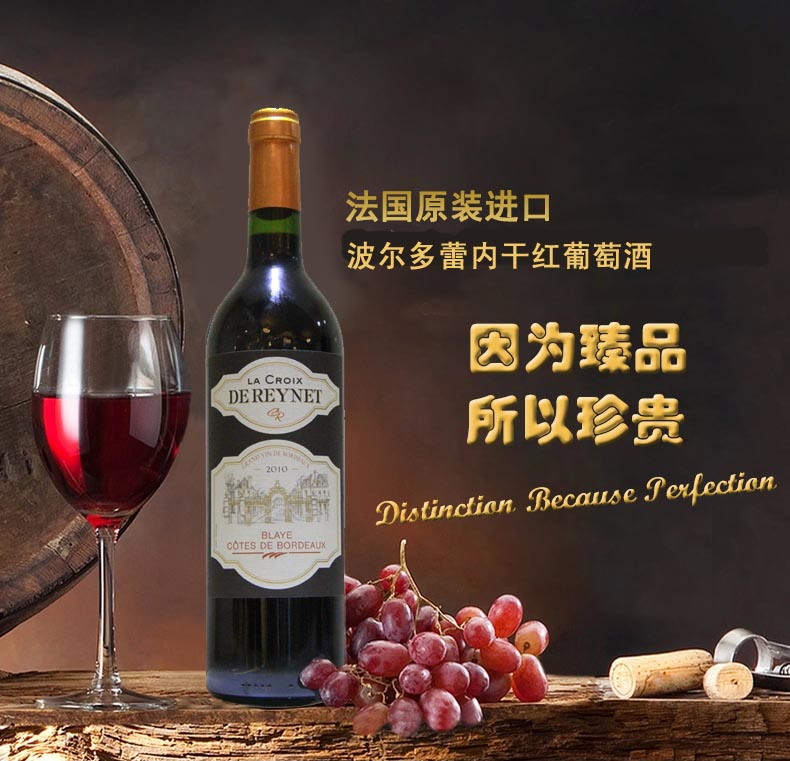 法国波尔多蕾内干红葡萄酒