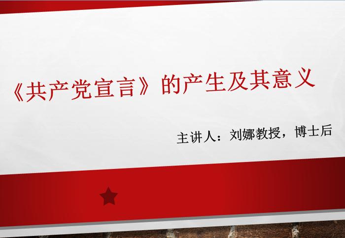 外服公司党总支组织开展马克思主义 专题教育党课