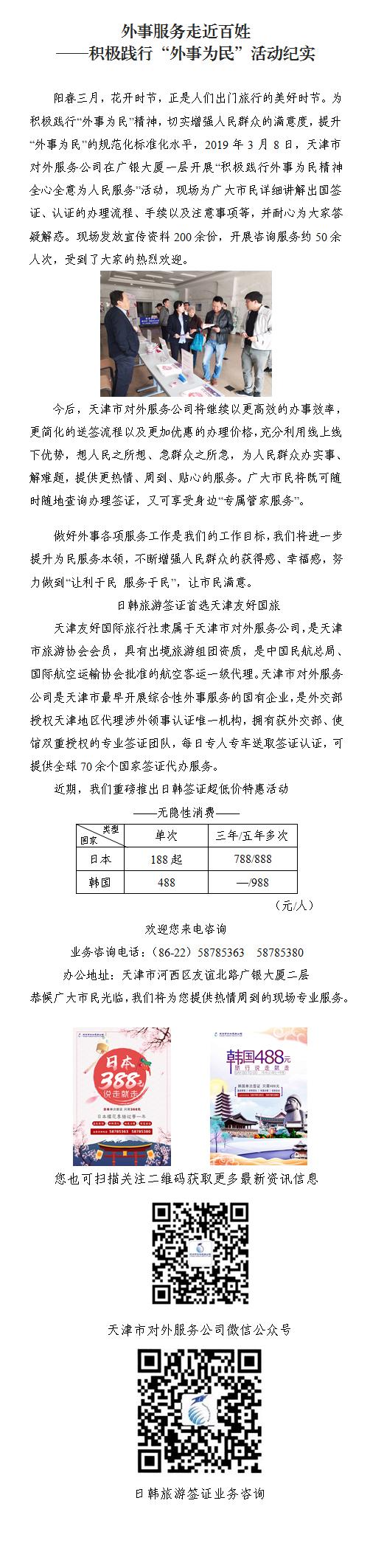 """外事服务走近百姓—积极践行""""外事为民""""活动纪实"""