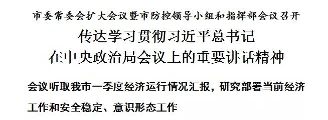 天津:传达学习贯彻习近平总书记在中央政治局会议上的重要讲话精神