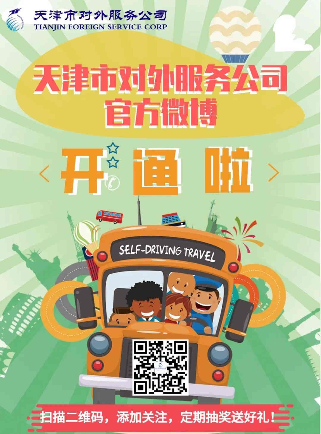 天津市对外服务公司开通微博啦