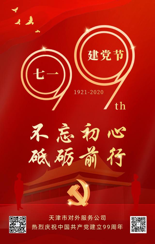 天津市对外服务公司热烈庆祝中国共产党成立99周年