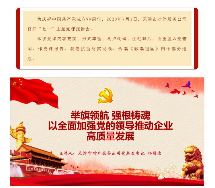 """天津市对外服务公司召开""""七一""""主题党课报告会"""