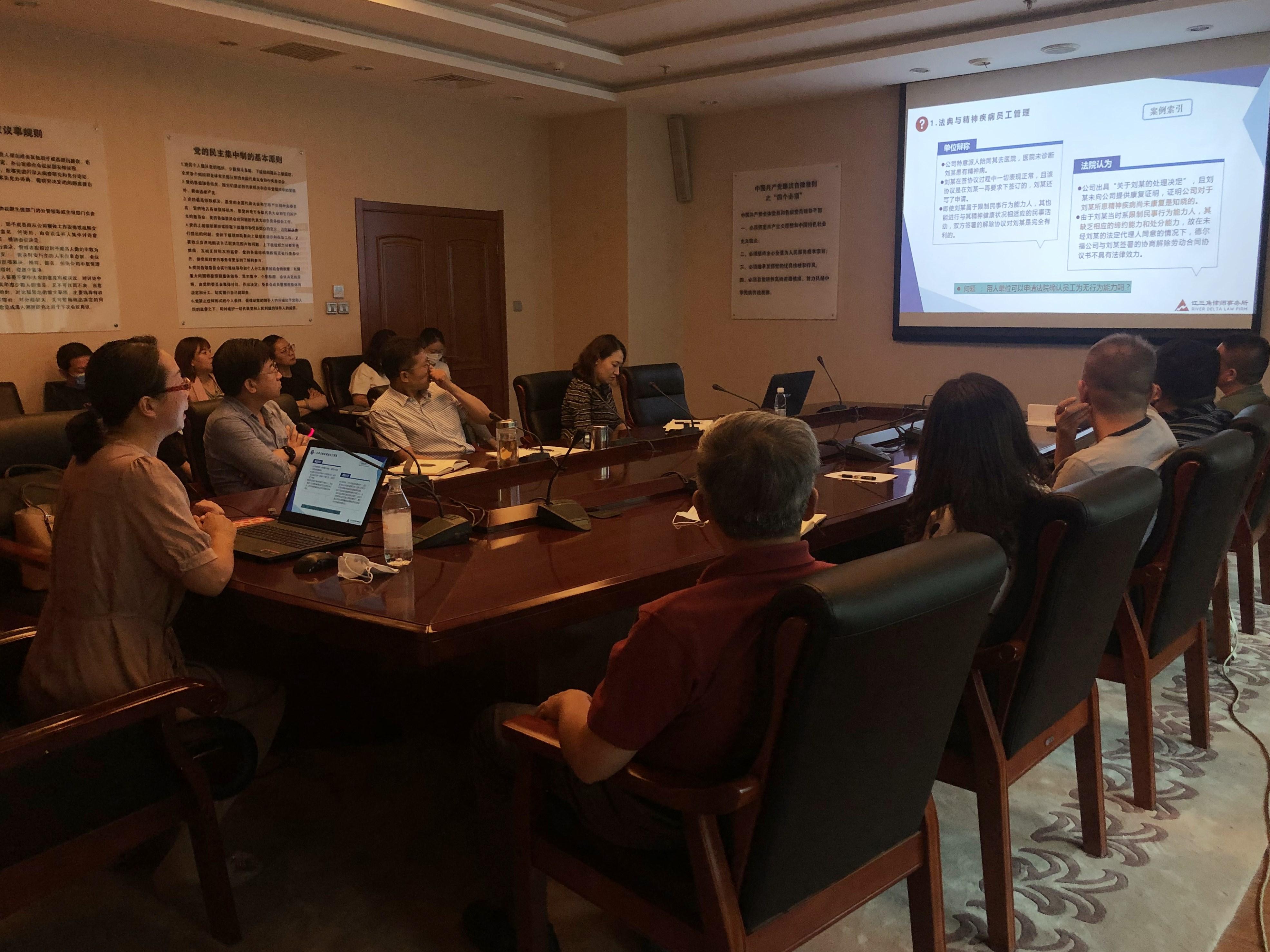 天津市对外VWIN开户公司组织《民法典》专题培训