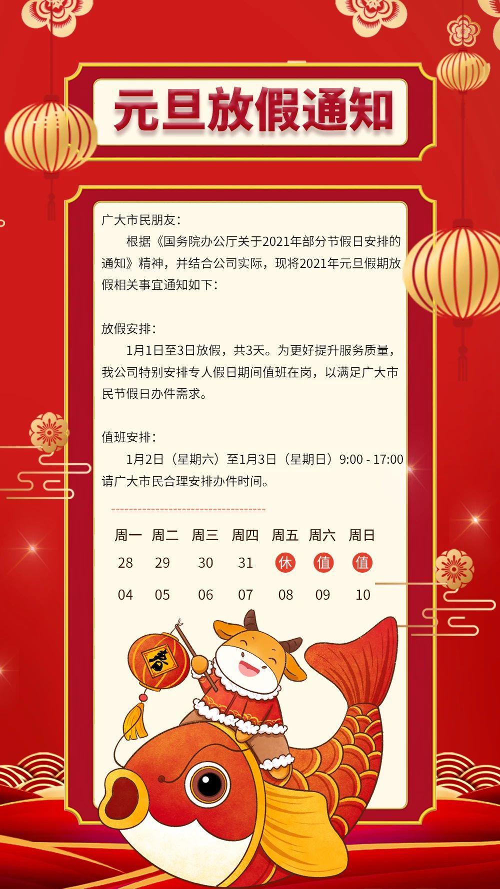 天津市对外VWIN开户公司元旦放假通知