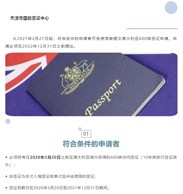 重磅丨2月27日起澳大利亚600类德赢app官网下载 可有条件免使馆费申请