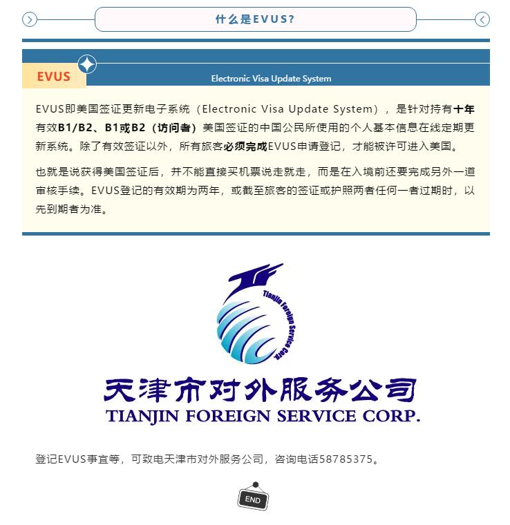 德赢app官网下载小课堂丨什么是EVUS?