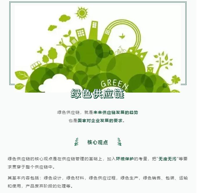 绿色供应链,您了解吗?